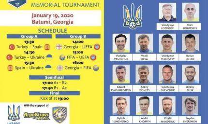 Ветеранская сборная Украины сыграет с Турцией и Испанией
