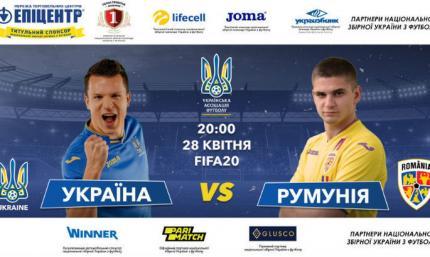 FIFA 20. Украина - Румыния 2:1. Коноплянка в непростом матче одолел Марина