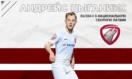 Цыганикс вызван на ноябрьские матчи сборной Латвии