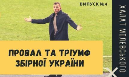 Провал и триумф сборной Украины. Подкаст Халат Милевского: выпуск №4