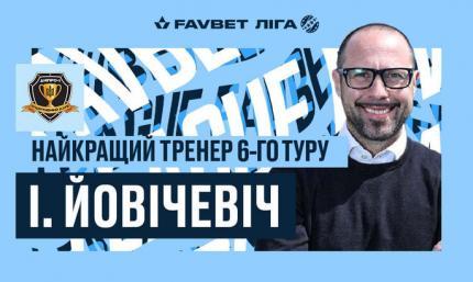 Объявлен лучший тренер 6 тура УПЛ