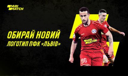Выбираем новое лого ПФК Львов
