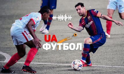 Севилья – Барселона. АУДИО онлайн трансляция центрального матча 25-го тура Ла Лиги