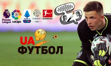 О критике в адрес сборной Украины после Бахрейна и итогах ТОП-5 чемпионатов. Аудиомнение #95