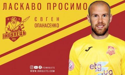 Евгений Опансенко - игрок Ингульца