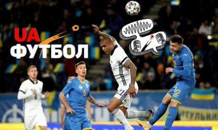 Реализация – не вина Шевченко, вопросов к штабу сборной Украины все еще нет. Аудиомнение #98