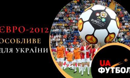 Особенное Евро-2012 для Украины. Вспоминаем турнир, который принимала наша страна