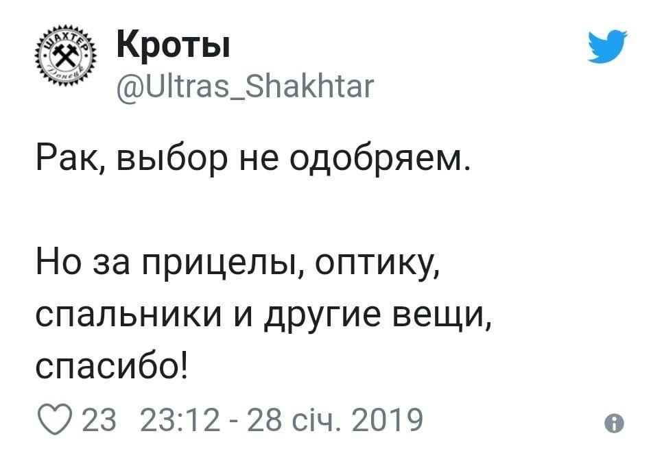 Ультрас Шахтера поблагодарили Ракицкого за помощь армии - изображение 1