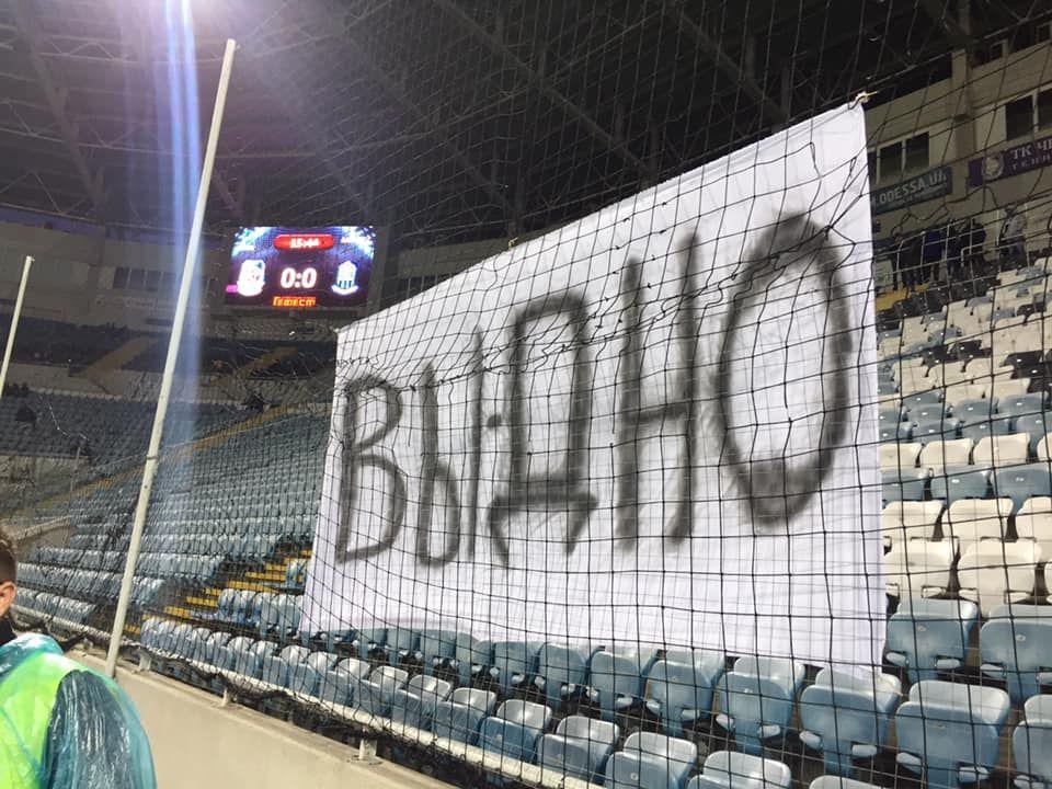 Вы – дно. Фанаты Черноморца вывесили злободневный баннер - изображение 1