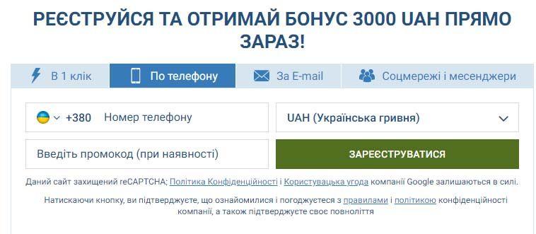 Регистрация по телефону
