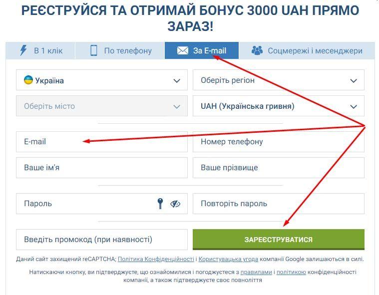 1xbet Регистрация по email