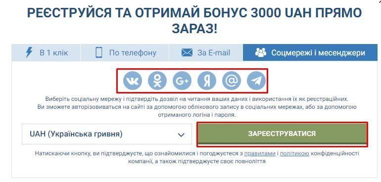 Регистрация в 1хбет соцсети