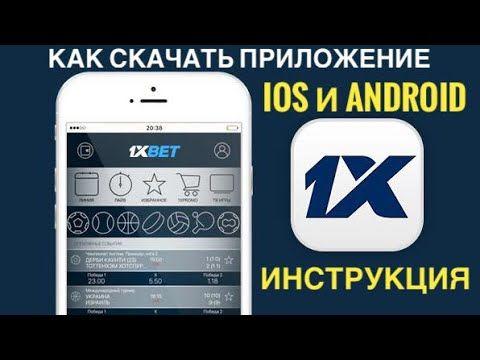 Скачать приложение 1xBet - инструкция по установке