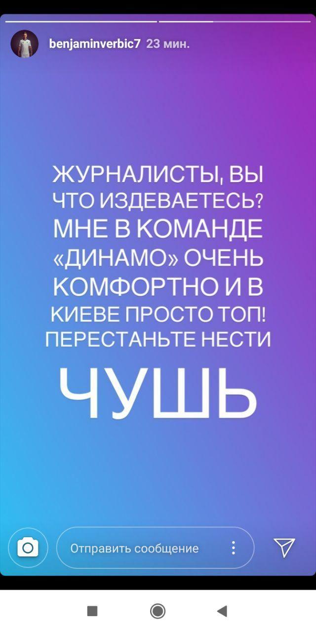 Вербич: Журналисты, перестаньте нести чушь, мне в Динамо очень комфортно - изображение 1