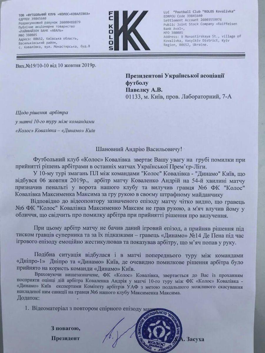 Колос просит УАФ отменить красную карточку Максименко - изображение 1