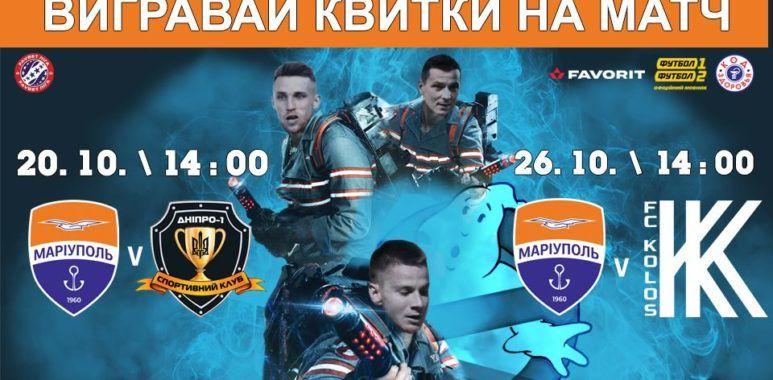 Угадай фильм — выиграй билеты. Мариуполь разыгрывает билеты на матч с Днепром-1 - изображение 1