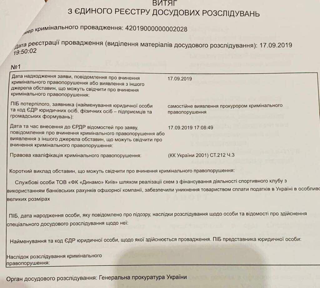 Генпрокуратура відкрила провадження щодо Динамо через несплату податків - изображение 1