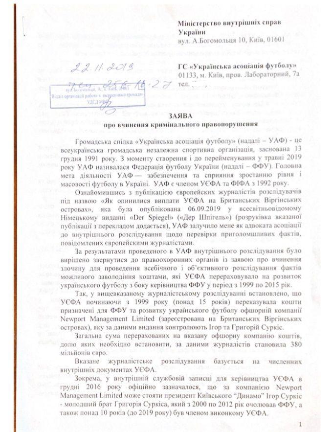 УАФ подала в ГБР, ГПУ і МВС заяви на Григорія Суркіса - изображение 1