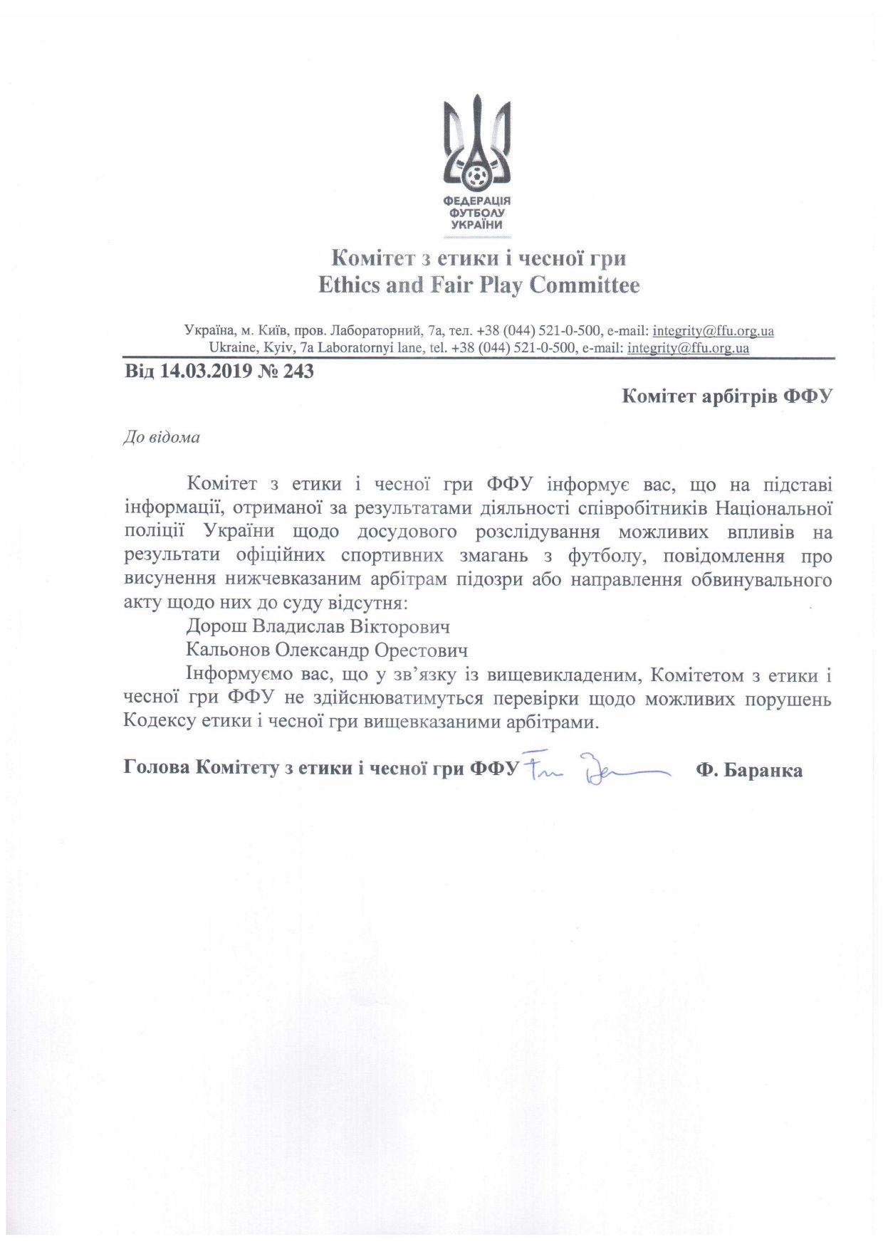 Комитет арбитров УАФ опроверг информацию о взяточничестве своего арбитра - изображение 1