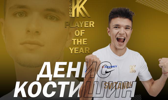 Колос определил лучшего игрока 2019 года