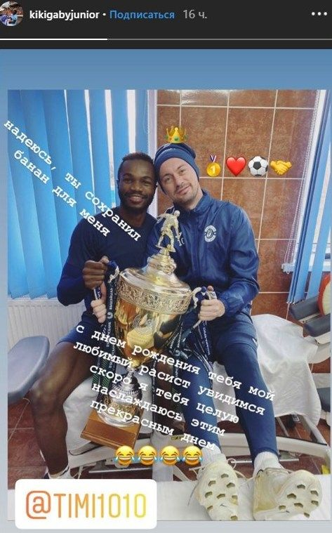 С днем рождения, любимый расист. Надеюсь, ты сохранил банан для меня – игрок Динамо-Брест поздравил Милевского - изображение 1