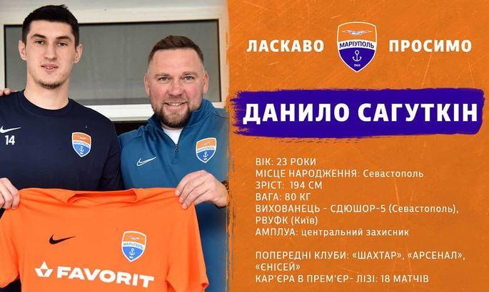 Официально: Сагуткин – футболист Мариуполя