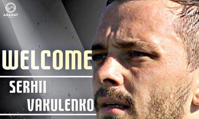 Вакуленко підписав контракт з чемпіоном Вірменії
