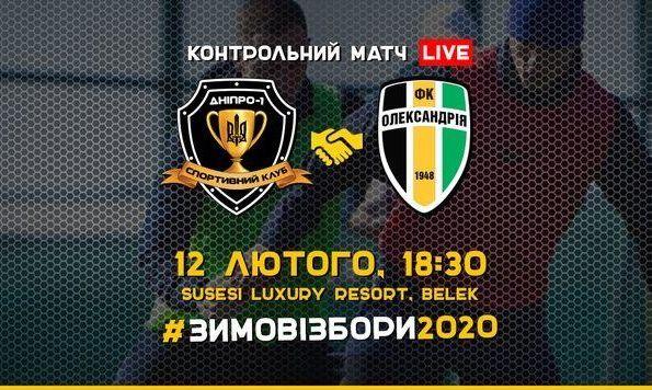 Дніпро-1 – Олександрія: Відеотрансляція матчу