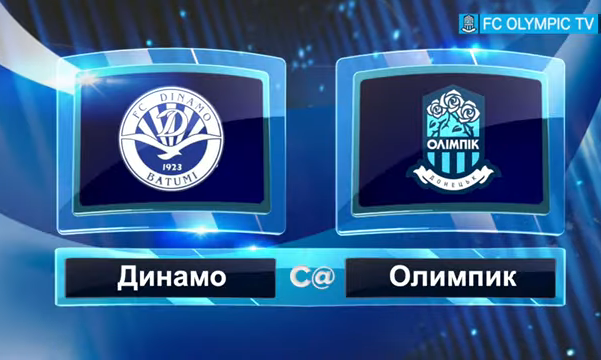 Все началось с передачи вратаря в центр. Олимпик - Динамо Батуми 1:0. Обзор матча
