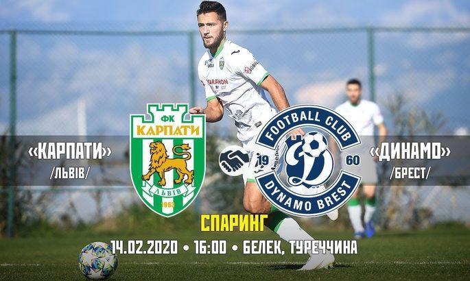 Карпати – Динамо (Берестя): Пряма відеотрансляція