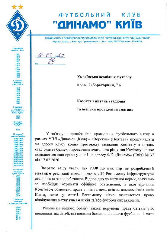 Динамо обвинило УАФ в нарушении прав детей и их родителей - изображение 1