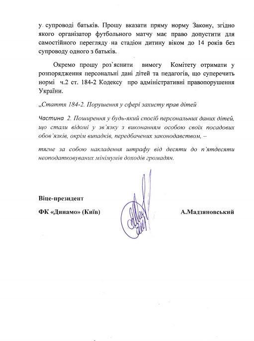 Динамо обвинило УАФ в нарушении прав детей и их родителей - изображение 2