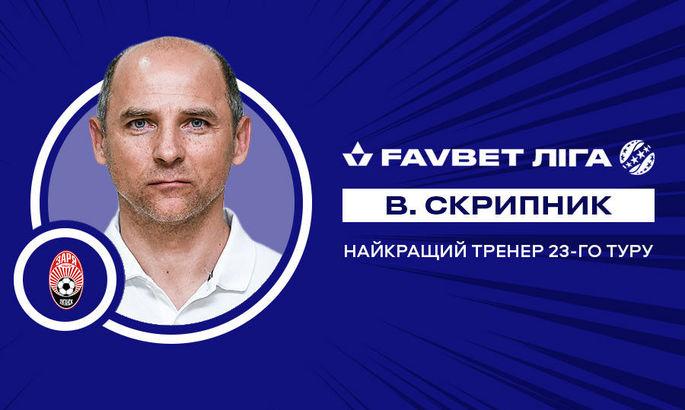 Скрипник объявлен лучшим наставником 23 тура УПЛ