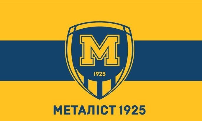 Металлист 1925 прекратил спортивную деятельность и назвал сроки