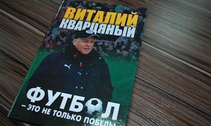 Виталий Кварцяный: Я пытался украсть Пятова - изображение 2