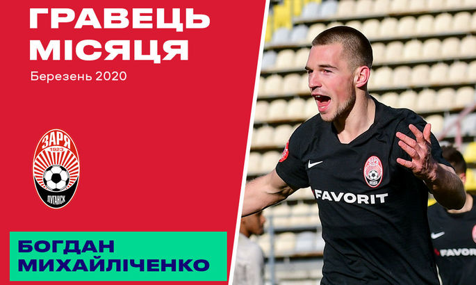Богдан Михайличенко признан лучшим игроком Зари в марте