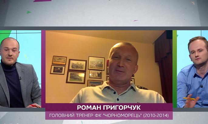 Роман Григорчук виділив один із найкращих матчів Чорноморця в свої часи