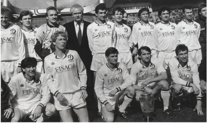 Как это было: последний трофей Динамо времен СССР - 30 лет назад