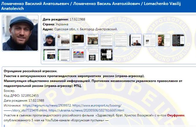 """Усик и Ломаченко попали в базу """"Миротворца"""" - изображение 2"""