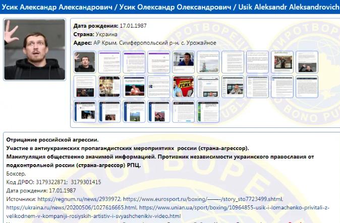 """Усик и Ломаченко попали в базу """"Миротворца"""" - изображение 1"""