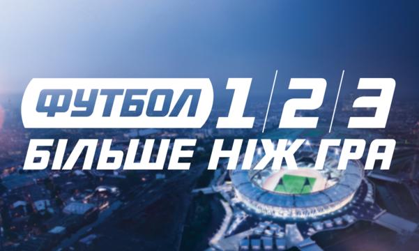 ТК Футбол готовий надати кандидатам в президенти УПЛ ефір для дебатів