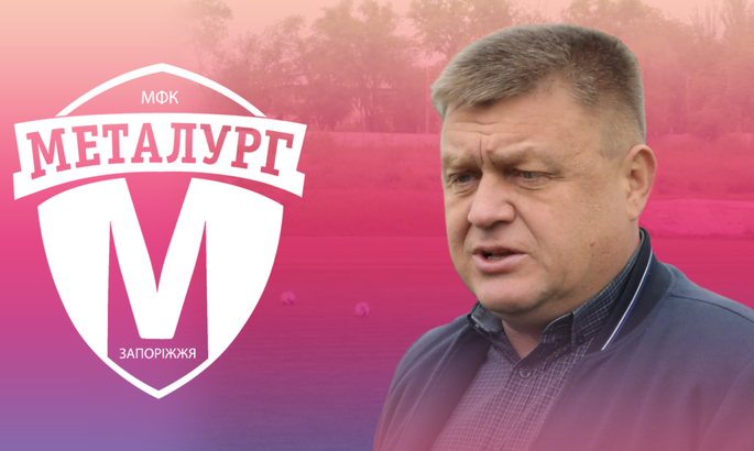 ГФК Металлург обвинил ПФЛ в игнорировании его позиции на Совете лиг