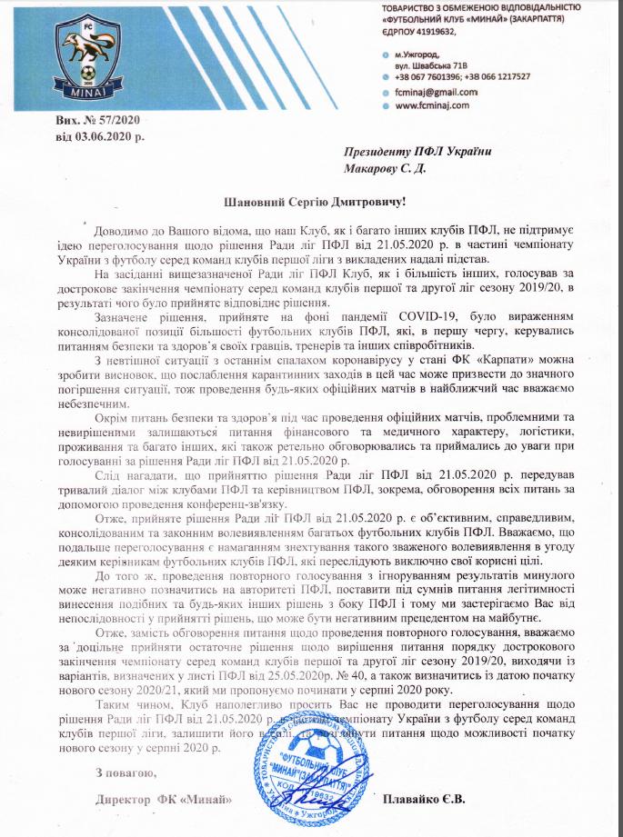 Минай направил в ПФЛ письмо с просьбой отказаться от переголосования и завершить чемпионат без доигровки - изображение 1