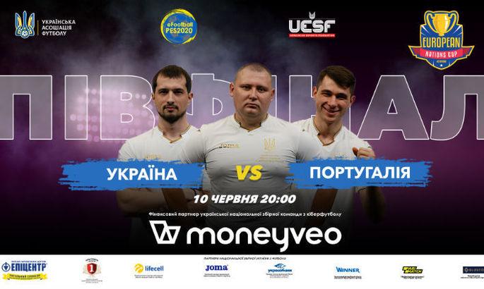 Сборная Украины проиграла Португалии в полуфинале турнира по PES 2020