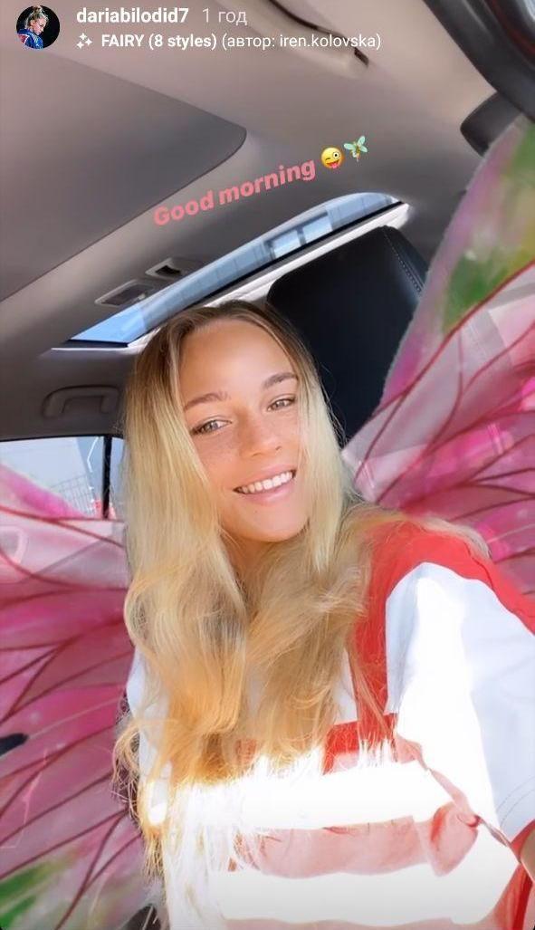 Like a butterfly: Дарья Билодид радостная и веселая желает всем хорошего дня. Фото - изображение 1