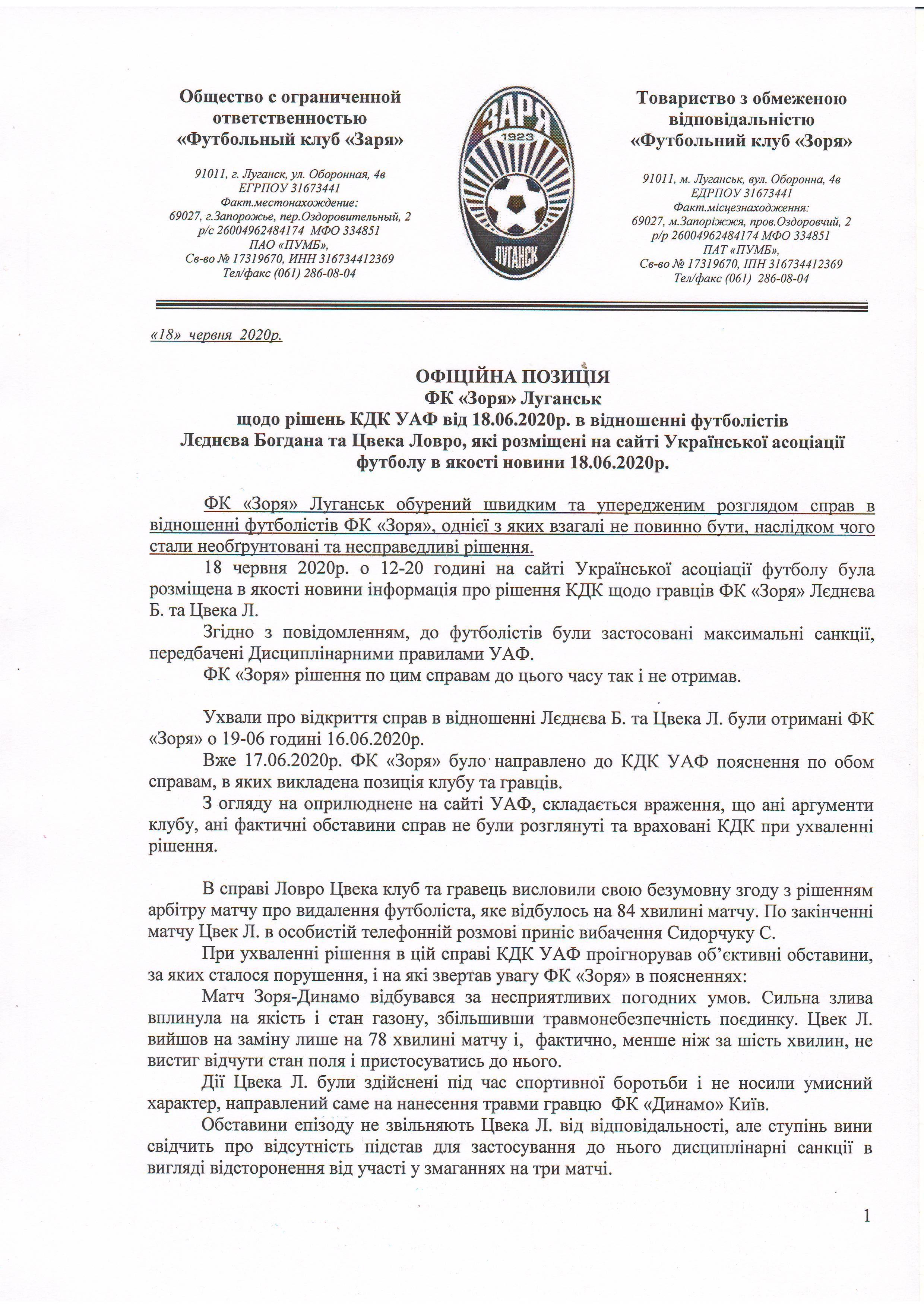 Заря не согласна со сроками дисквалификаций Леднева и Цвека. Клуб требует от КДК  пересмотра решений по игрокам - изображение 1