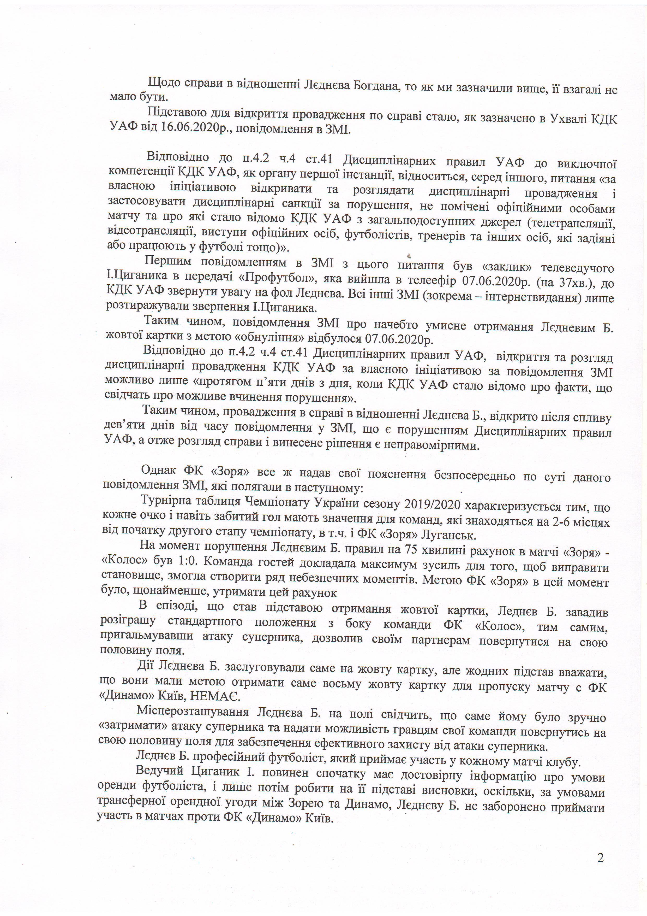 Заря не согласна со сроками дисквалификаций Леднева и Цвека. Клуб требует от КДК  пересмотра решений по игрокам - изображение 2