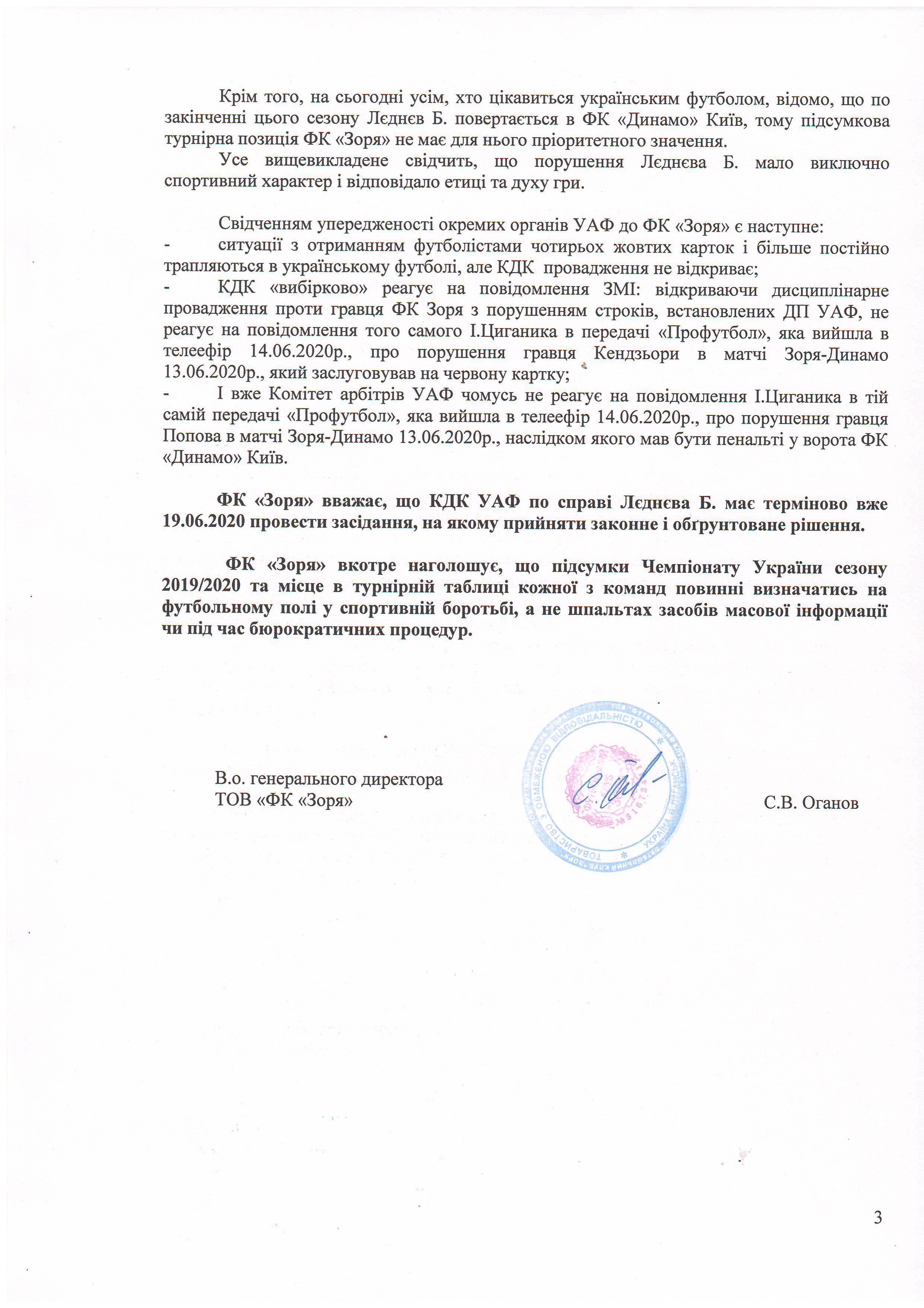 Заря не согласна со сроками дисквалификаций Леднева и Цвека. Клуб требует от КДК  пересмотра решений по игрокам - изображение 3