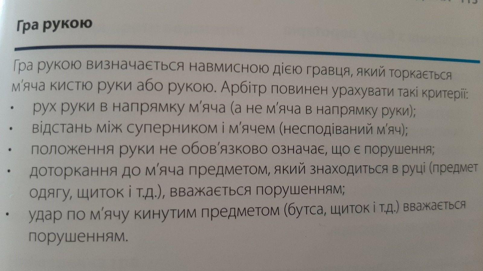 И снова ошибка против Зари. Сомнительное решение Романова  лишило луганчан основного центрального защитника - изображение 1