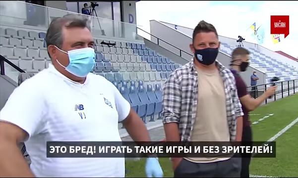 Тренер Динамо о полуфинале Кубка Украины: Играть такие матчи без зрителей - это бред!
